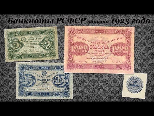 Нумизматическая Коллекция 114 (Банкноты РСФСР обр. 1923 года)