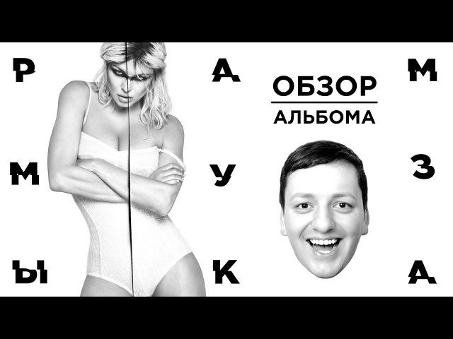 ОБЗОР АЛЬБОМА Fergie Double Dutchess 11 ЛЕТ СПУСТЯ