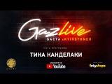 GazLive: Cпроси у Канделаки!