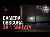 Как сделать camera obscura быстро из подручных средств