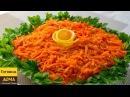 Салат на праздничный стол Оранжевое искушение . Со стола сметается в первую очередь!