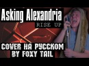 ASKING ALEXANDRIA - Rise Up (COVER НА РУССКОМ) (By Foxy Tail)