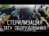СТЕРИЛИЗАЦИЯ ТАТУ ОБОРУДОВАНИЯ В ДОМАШНИХ УСЛОВИЯХ // Забитые Руки