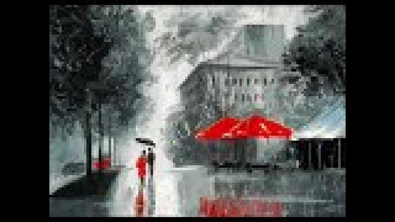 Дождь для двоих.