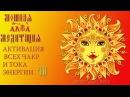 АЛЬФА МЕДИТАЦИЯ И СЛАВЯНСКИЕ БИЛЫ Активация чакр и токов энергии!