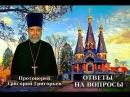 Могут ли различные маги и колдуны поставить запрет на выпивку Протоиерей Григорий Григорьев.