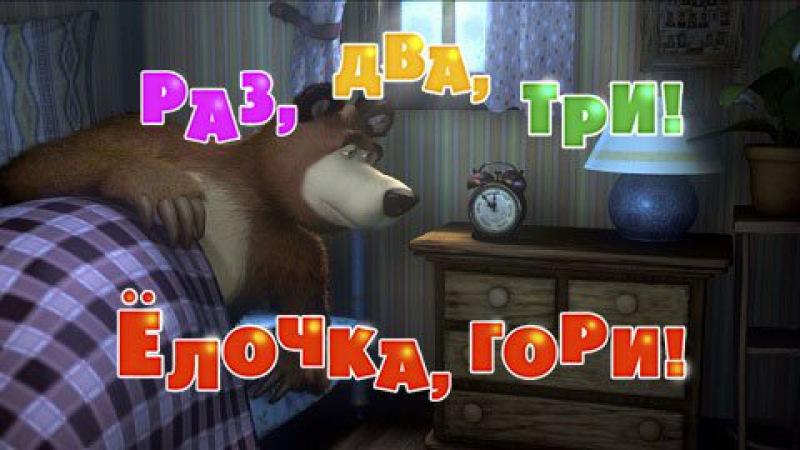 Маша и Медведь • Серия 3 - Раз, два, три! Елочка, гори!