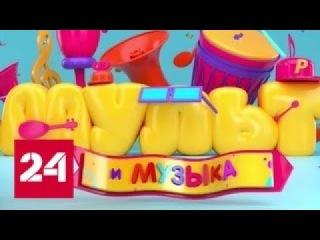 Новый развлекательный канал Мультимузыка начал вещание - Россия 24