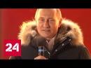 Победа мобилизованных избирателей Путин получил кредит доверия на изменения Россия 24