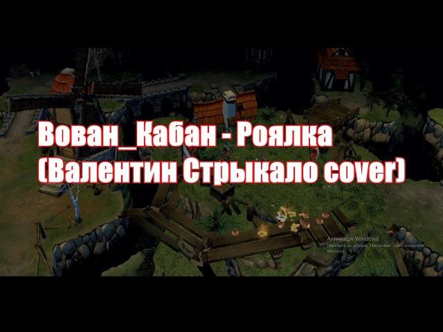🎸Royal Quest ПЕСНЯ О РОЯЛКЕ (Валентин Стрыкало cover)👽