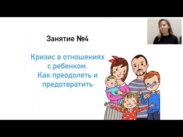 Вебинар Кризис в отношениях с ребенком. Как преодолеть и предотвратить