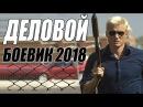 ПРЕМЬЕРА 2018 ПОЛОЖИЛА ВСЕХ ДЕЛОВОЙ Русские боевики 2018 новинки фильмы 2018 HD