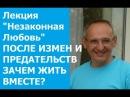 Торсунов. Незаконная Любовь ПОСЛЕ ИЗМЕН И ПРЕДАТЕЛЬСТВ ЗАЧЕМ ЖИТЬ ВМЕСТЕ