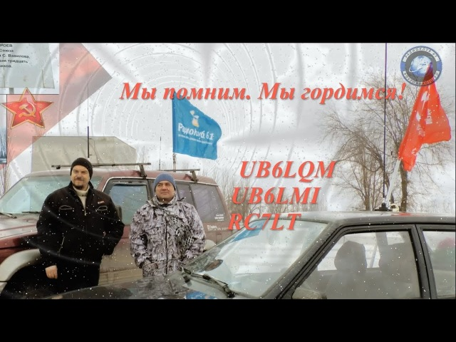 75-я годовщина освобождение Ростова-на-Дону, вахта памяти Радиоклуба 61