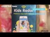 Обзор Lexand Kids Radar Видео