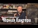 Дмитрий Goblin Пучков о фильме Чёрная пантера