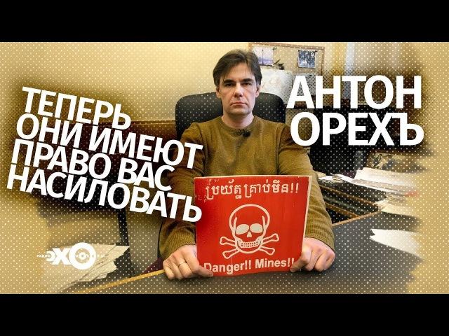 Теперь они имеют право вас насиловать / Антон Орехъ / Лицом к лицу