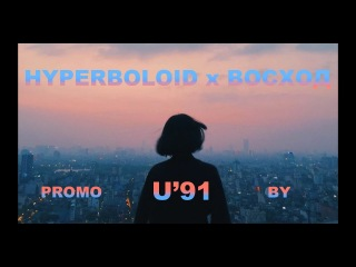 HYPERBOLOID x ВОСХОД // 10 March