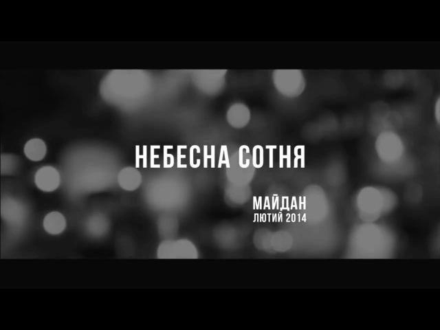 Україна вся палає вірш в пам'ять Небесній сотні