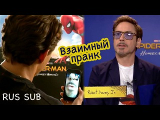 Роберт Дауни-мл. и Том Холланд срывают друг другу интервью(взаимный пранк) [RUS SUB]