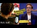 Роберт Дауни мл. и Том Холланд срывают друг другу интервью(взаимный пранк) [RUS SUB]