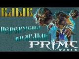 Prime World - Клык - Перекусил врагами (Replay)