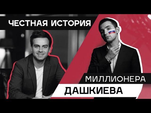 КАК ЗАРАБАТЫВАТЬ МИЛЛИОНЫ: интервью основателя Бизнес Молодость Михаила Дашкие...