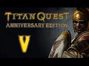 Titan Quest Anniversary Edition 5 Арахна священная ветвь оливы и Дельфы