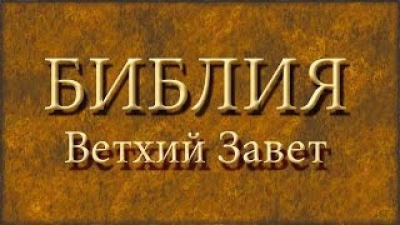 Библия.Первая книга Моисея Бытие.Глава 1.