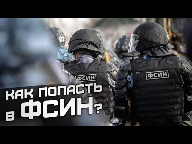 Как попасть в ФСИН