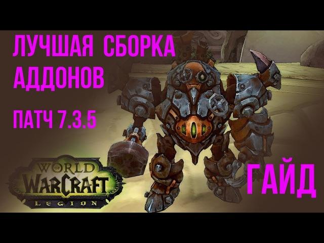 Лучша сборка аддонов world of warcraft legion wow 7 3 5 модпак Летёхи версия 0 07 патч 7 3 5 ELVui