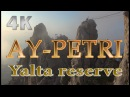 Ай Петри. Ялтинский горно-лесной заповедник, Крым ~ Ay-Petri. Crimea. Nature relaxation 4K