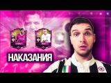 ТРЭШ-ПОЕДИНКИ #2: СЛИЛ ИКОНУ 105 | ЧУТЬ НЕ БЛЕВАНУЛ! - FIFA Mobile 18