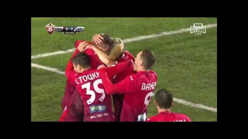 11 тур. Уфа-Арсенал 1:0