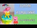 Как сделать яркий зонтик из мастики. Детский торт Свинка Пеппа / PEPPA PIG 3D. CAKE