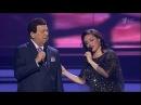 Тамара Гвердцители и Иосиф Кобзон - Не исчезай. Юбилейный концерт Тамары Гвердцители в Кремле