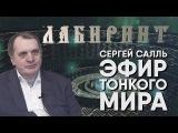 Эфир Тонкого Мира. Сергей Салль