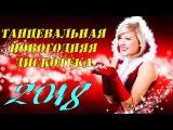 ЛУЧШАЯ ДИСКОТЕКА НА НОВЫЙ ГОД - ОТБОРНЫЕ ХИТЫ 2017  2018
