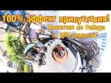 Pattay со 100 эффектом присутствияВидео в 360 градусов!