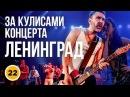 За кулисами концерта Ленинград Сергей Шнуров Концерт 2017 Санкт-Петербург