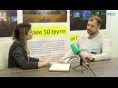 Игорь Силиверстов и Анастасия Поспелова, в откровенном интервью о туризме в области