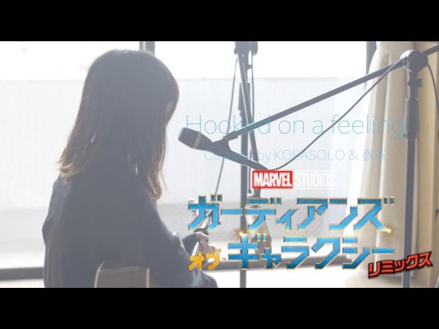 【ガーディアンズ・オブ・ギャラクシー:リミックス】 Hooked on a feeling(Covered by コバ12477