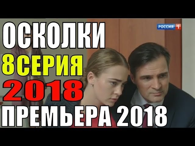 ПРЕМЬЕРА 2018 Осколки 8 серия Премьера 2018 Русские мелодрамы 2018 новинки сериалы 2018