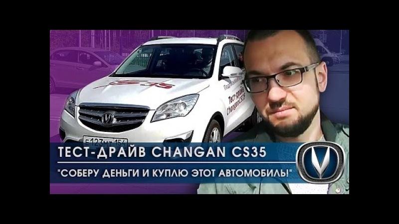 Соберу деньги и куплю этот автомобиль Тест-Драйв Changan CS35 №14
