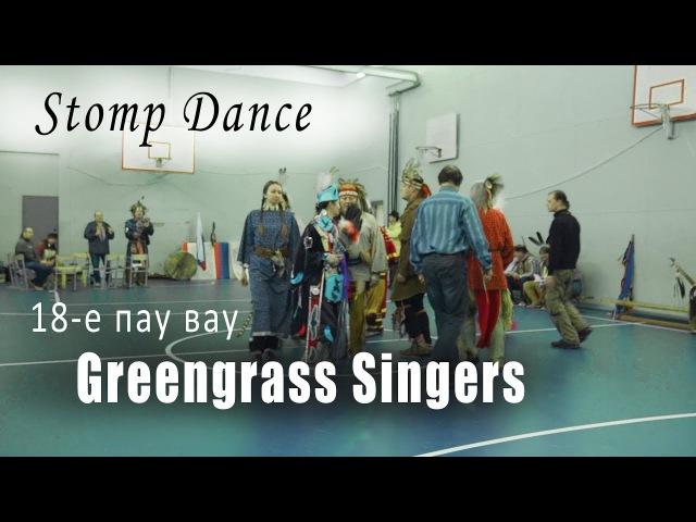 Танец с притопыванием Stomp Dance, Greengrass Singers, 18-е зимнее Пау Вау, Одинцово