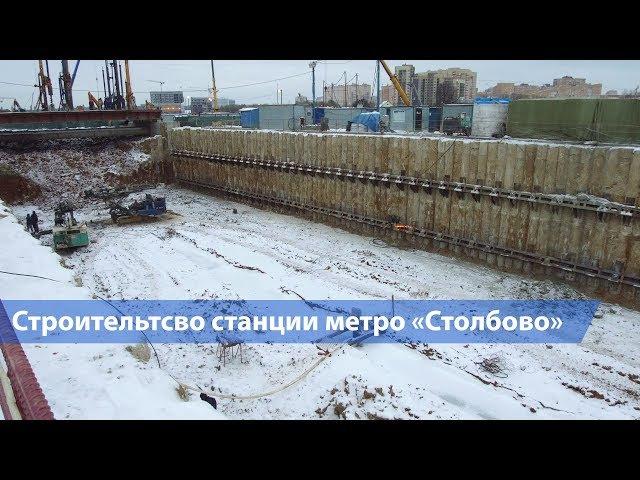 Строительство станции метро Столбово 17.01.2018