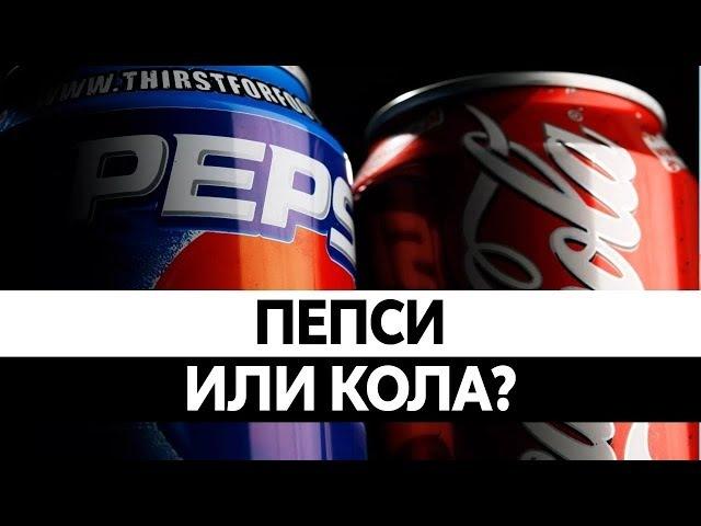 Чем отличается Пепси от Колы. Вся правда!