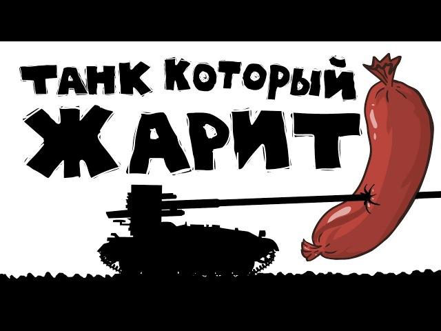 Танк Grille 15 - Истории танкистов | Мультик про танки и приколы WOT.