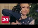 Реалити-шоу Семенов - Шурыгина : продолжение следует - Россия 24