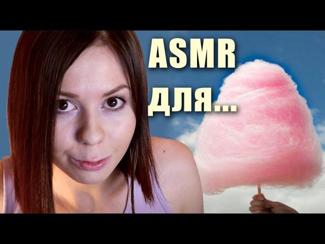 ASMR для кремлеботов | смотреть в наушниках